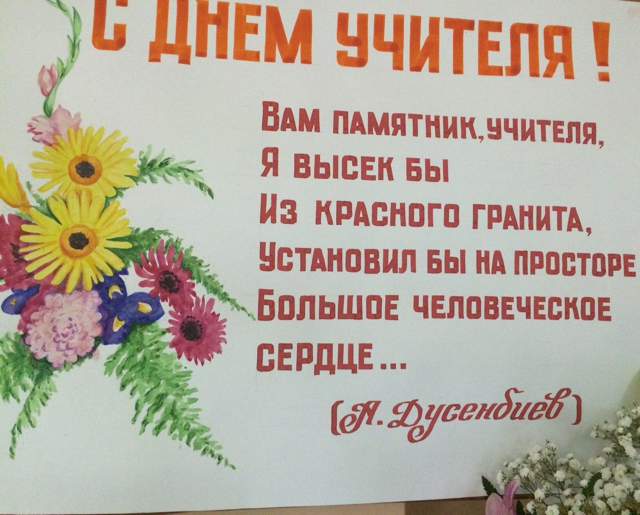 Сценки поздравления на день учителя