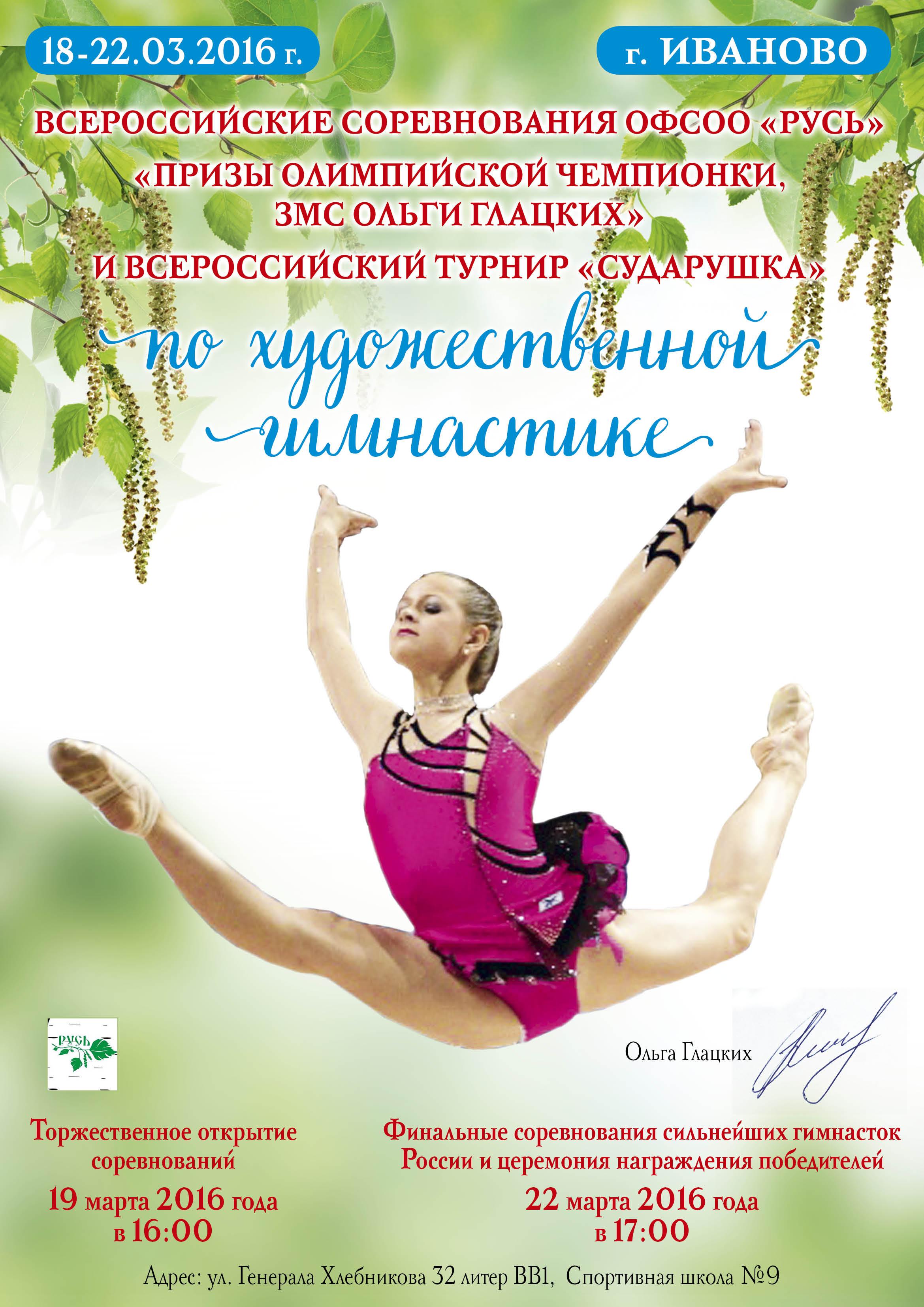 Художественная гимнастика тренер поздравления с днем рождения фото 269